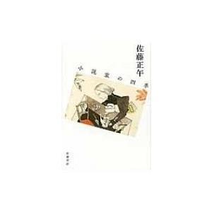 発売日:2016年02月 / ジャンル:文芸 / フォーマット:本 / 出版社:岩波書店 / 発売国...