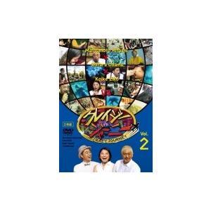 クレイジージャーニー2 〔DVD〕の商品画像