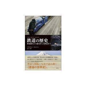 鉄道の歴史 鉄道誕生から磁気浮上式鉄道まで / クリスチャン ウォルマー  〔本〕|hmv