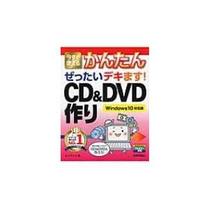 今すぐ使えるかんたん ぜったいデキます!CD & DVD作り Windows10対応版 / オンサイト  〔本〕