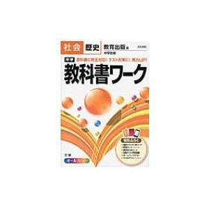 教育出版版歴史 中学教科書ワーク / Books2  〔全集・双書〕|hmv