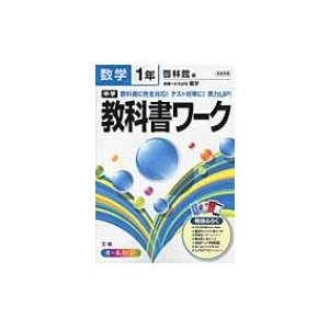 啓林館版数学1年 中学教科書ワーク / Book...の商品画像