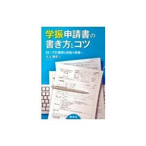 発売日:2016年04月 / ジャンル:物理・科学・医学 / フォーマット:本 / 出版社:講談社 ...