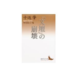 「文壇」の崩壊 講談社文芸文庫 / 十返肇  〔文庫〕 hmv
