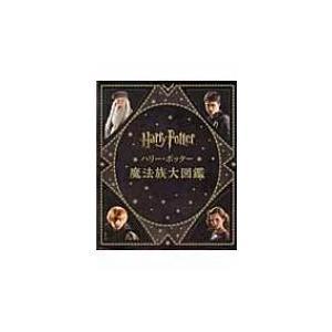 ハリー・ポッター魔法族大図鑑 / ジョディ・レベンソン  〔本〕