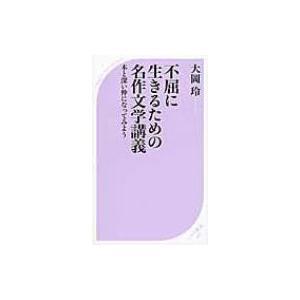 発売日:2016年03月 / ジャンル:文芸 / フォーマット:新書 / 出版社:ベストセラーズ /...