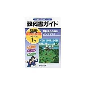 東京書籍版英語1準拠中学英語1年 教科書ガイド / Books2  〔全集・双書〕