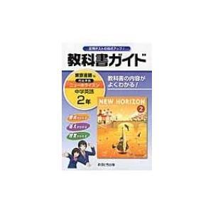 東京書籍版英語2準拠中学英語2年 教科書ガイド ...の商品画像