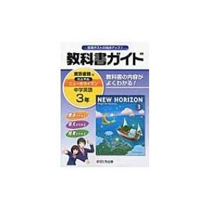 東京書籍版英語3準拠中学英語3年 教科書ガイド / Books2  〔全集・双書〕