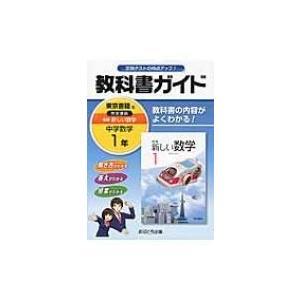 東京書籍版数学1準拠中学数学1年 教科書ガイド / Books2  〔全集・双書〕|hmv