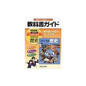 東京書籍版歴史 教科書ガイド / Books2  〔全集・双書〕|hmv