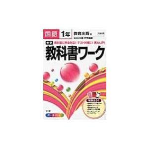 教育出版版国語1年 中学教科書ワーク / Books2  〔全集・双書〕|hmv