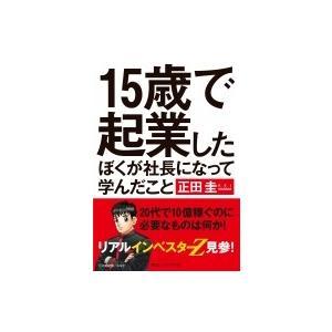 発売日:2016年03月 / ジャンル:ビジネス・経済 / フォーマット:本 / 出版社:CCCメデ...