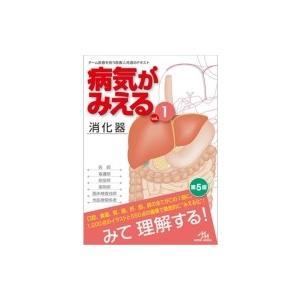 病気がみえる Vol.1 消化器 / 医療情報科学研究所  〔本〕|hmv