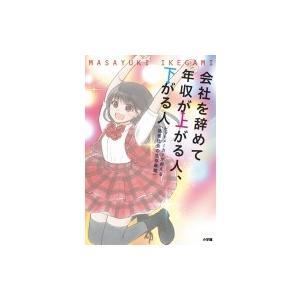 発売日:2016年05月 / ジャンル:文芸 / フォーマット:本 / 出版社:小学館 / 発売国:...