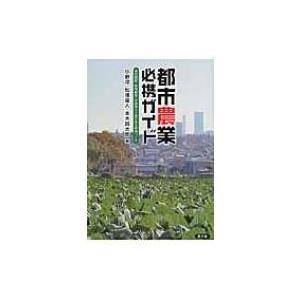 都市農業必携ガイド 市民農園・新規就農・企業参入で農のある都市づくり / 本木賢太郎  〔本〕