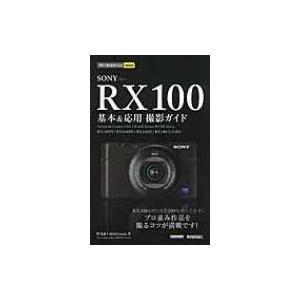 SONY RX100基本 & 応用撮影ガイド 「RX100 4 / RX100 3 / RX100 ...