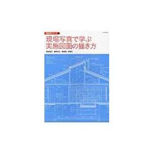 現場写真で学ぶ実施図面の描き方 建築設計シリーズ / 関本竜太  〔本〕|hmv