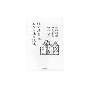 住宅建築家三人三様の流儀 / 中村好文  〔本〕 hmv