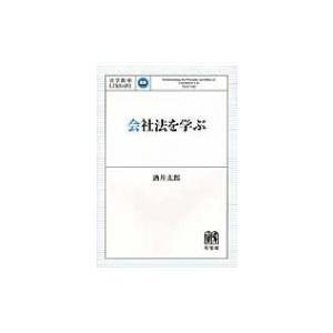 会社法を学ぶ 法学教室LIBRARY / 酒井太郎  〔本〕|hmv
