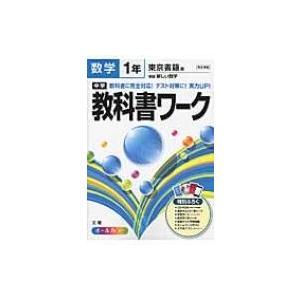 東京書籍版数学1年 中学教科書ワーク / Books2  〔全集・双書〕|hmv