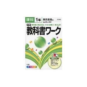 東京書籍版理科1年 中学教科書ワーク / 文理...の関連商品2