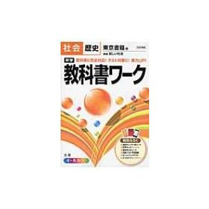 東京書籍版歴史 中学教科書ワーク / Books2  〔全集・双書〕|hmv