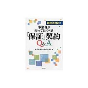 発売日:2016年03月 / ジャンル:社会・政治 / フォーマット:本 / 出版社:清文社 / 発...