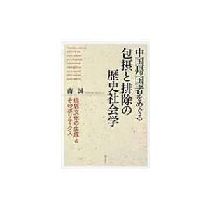中国帰国者をめぐる包摂と排除の歴史社会学 境界文化の生成とそのポリティクス / 南誠  〔本〕