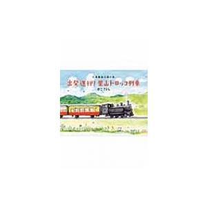 出発進行!里山トロッコ列車 小湊鐵道沿線の旅 / かこさとし  〔絵本〕