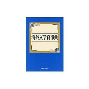 海外文学賞事典 / 日外アソシエーツ  〔辞書・辞典〕 hmv
