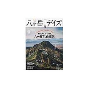 八ヶ岳デイズ Vol.10 Tokyonews Mook / 雑誌  〔ムック〕