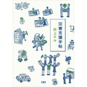 災害支援手帖 荻上チキ 著 の商品画像|ナビ