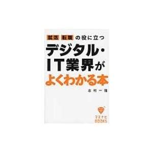 就活、転職の役に立つデジタル・IT業界がよくわかる本 マスナビBOOKS / 志村一隆  〔本〕
