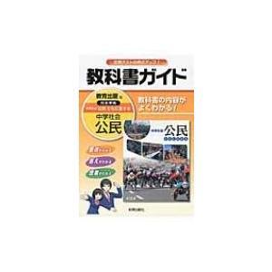 中学ガイド教育出版版公民 教科書ガイド / Books2  〔全集・双書〕