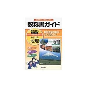 中学ガイド教育出版版地理 教科書ガイド / Books2  〔全集・双書〕