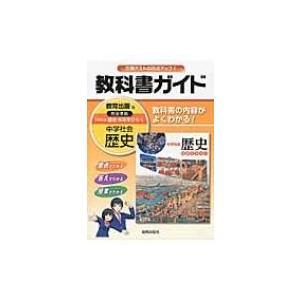 中学ガイド教育出版版歴史 教科書ガイド / Books2  〔全集・双書〕