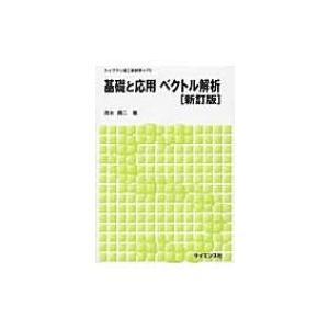 発売日:2016年02月 / ジャンル:物理・科学・医学 / フォーマット:全集・双書 / 出版社:...