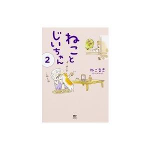ねことじいちゃん 2 / ねこまき  〔本〕