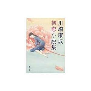 川端康成初恋小説集 新潮文庫 / 川端康成  〔文庫〕