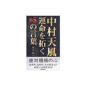 中村天風 運命を拓く65の言葉 / 清水榮一 〔新書〕