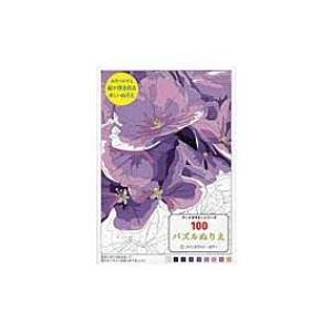 100パズルぬりえ 3 アートセラピーシリーズ / Books2  〔本〕 hmv