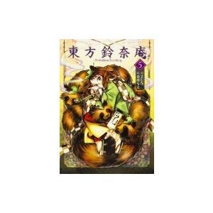 東方鈴奈庵 〜Forbidden Scrollery. 5 単行本コミックス / 春河もえ  〔コミック〕|hmv