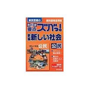 新編新しい社会 公民 教科書要点ズバっ! / 東京書籍株式会社  〔全集・双書〕