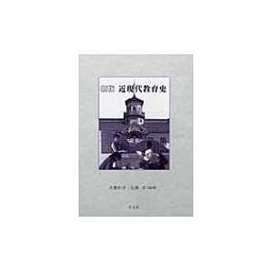 近現代教育史 / 斉藤利彦  〔本〕|hmv