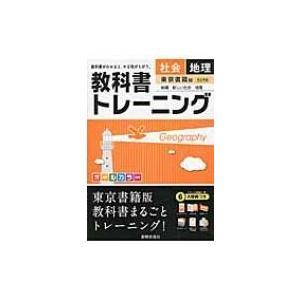 教科書トレーニング東京書籍版中学地理 / Books2 〔全集・双書〕
