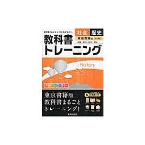 教科書トレーニング東京書籍版中学歴史 / Books2  〔全集・双書〕 hmv