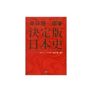 金谷俊一郎の決定版 日本史 / 金谷俊一郎  〔全集・双書〕
