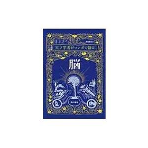 発売日:2016年03月 / ジャンル:物理・科学・医学 / フォーマット:本 / 出版社:西村書店...