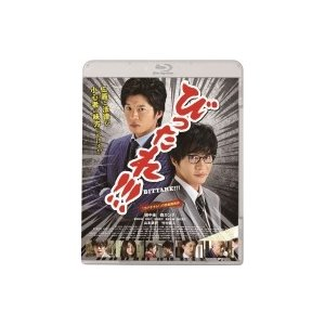 劇場版 びったれ!!!  〔BLU-RAY DISC〕|hmv